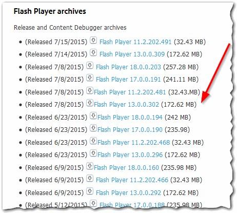 Рис. 5. Архивные версии - можно выбрать нужную версию.