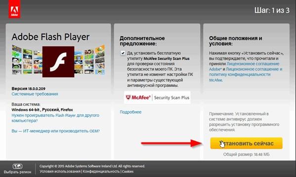 2015-08-09 09_46_24-обновление flashplayer