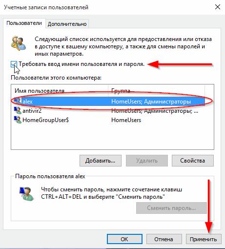 Рис. 3. отключение пароля для конкретной учетной записи