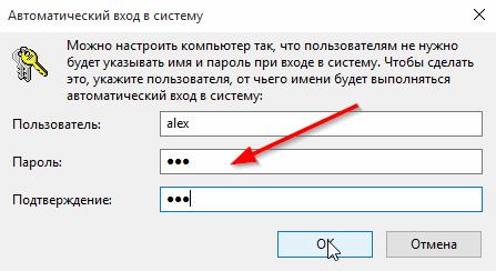 Рис. 4. Подтверждение смены пароля