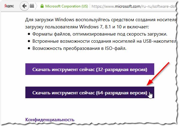 2015-08-15 08_26_43-установочная флешка win 10