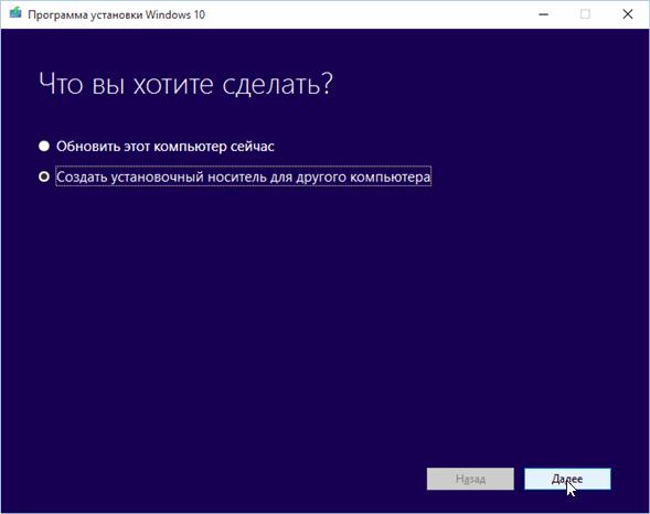 2015-08-15 08_28_24-Программа установки Windows 10