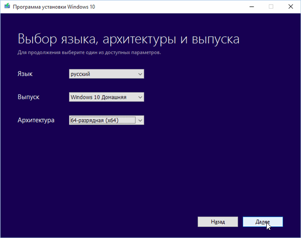 Рис. 3. Выбор версии Windows 10