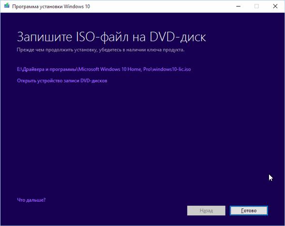 Рис. 6. Образ загружен. Microsoft предлагает записать его на DVD диск.