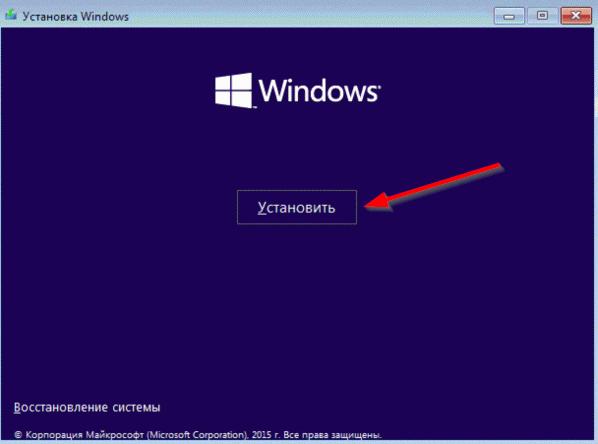 2015-08-15 10_59_59-Как установить Windows 10 с флешки на ноутбук