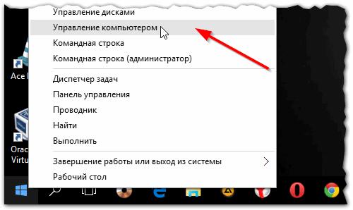 Рис. 1. Управление компьютером