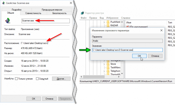 2015-08-17-20_27_20-добавить программу в автозагрузку Windows 10