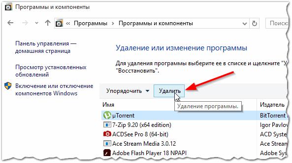 Рис. 1. Программы и компоненты - Windows 10