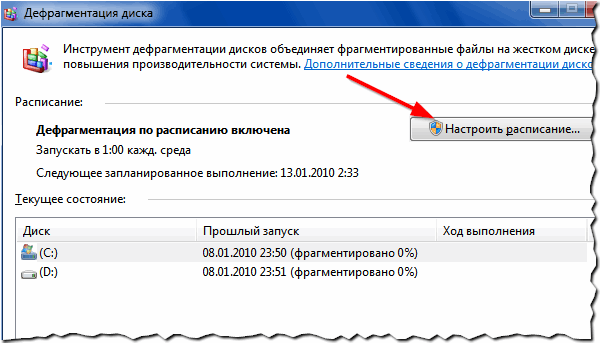 Рис. 7. Дефрагментация диска (Windows 7)