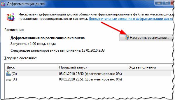 Рис. 7. Дефрагментация диска (Windows 7)