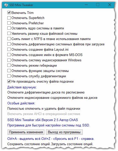 Рис. 9. Главное окно программы SSD mini tweaker