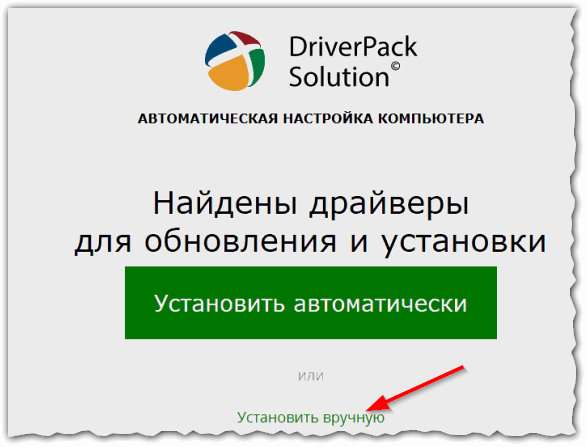 2015-08-30 13_16_14-Driver Pack Solution