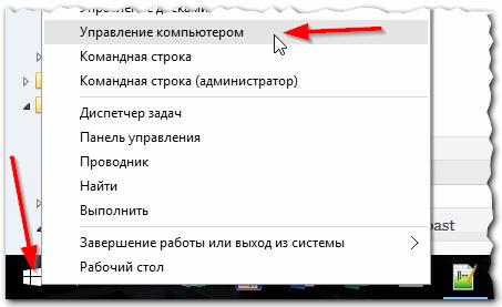 Рис. 1. Меню ПУСК -> управление компьютером