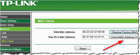 Рис. 4. TP link - возможность клонировать адрес.