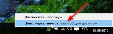 Рис. 4. Центр управления сетями