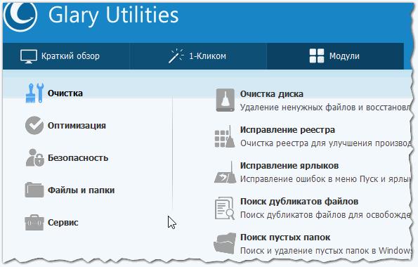 2015-09-07 10_25_54-Glary Utilities 5 возможности