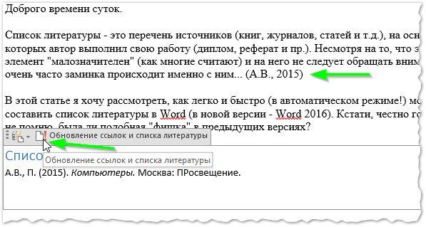 Рис. 4. Обновление списка литературы