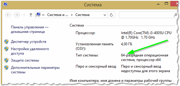 Рис. 1. Панель управления\Система и безопасность\Система