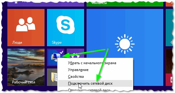 2015-09-27 08_00_10-Windows 8 - этот компьютер