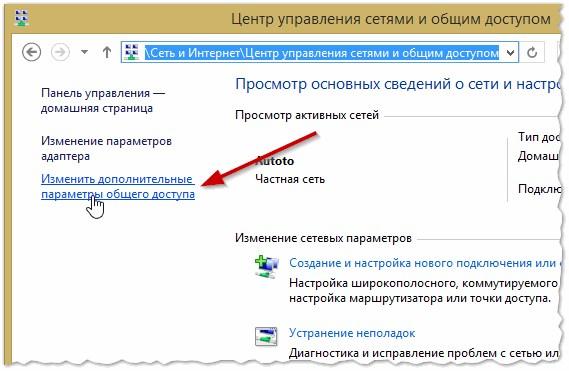 2015-09-27 08_15_42-Центр управления сетями и общим доступом