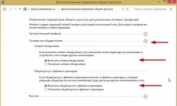 2015-09-27 08_19_08-Дополнительные параметры общего доступа 3