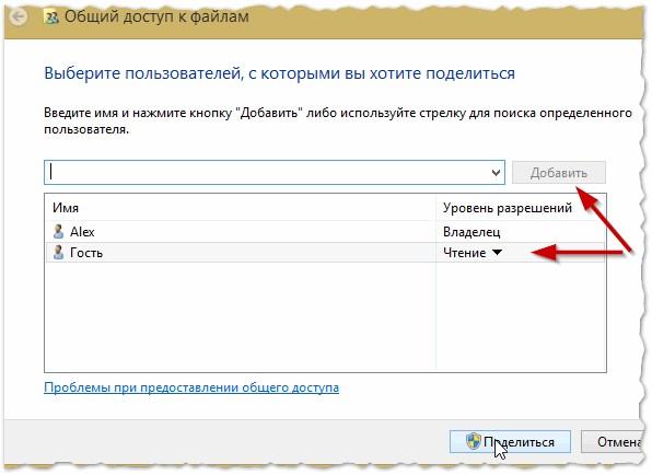 2015-09-27 08_21_57-Общий доступ к файлам