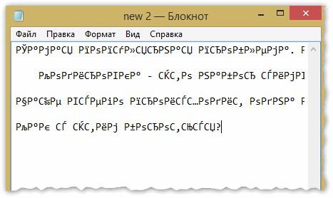Что делать, если вместо текста иероглифы