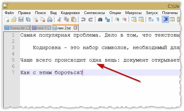 Рис. 3. Текст стал читаемый... Notepad++