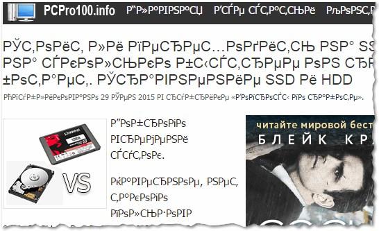 Рис. 8. браузер определил неверно кодировку