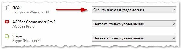 Как убрать уведомление «Получить Windows 10»