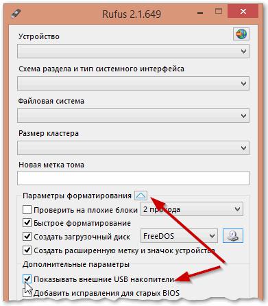 Рис. 1. показывать внешние накопители USB