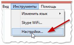 2015-10-31 08_30_52-Skype-настройки