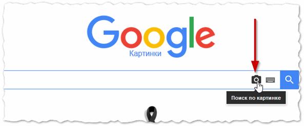 Рис. 4. Картинки Google