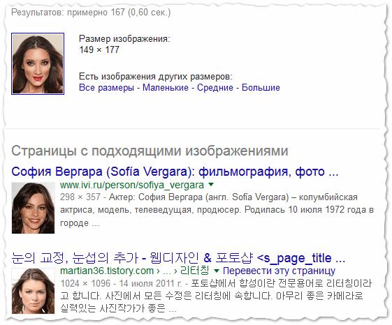 Рис. 6. Поиск в Google похожих картинок