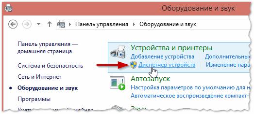 Рис. 3. Запуск диспетчера устройств