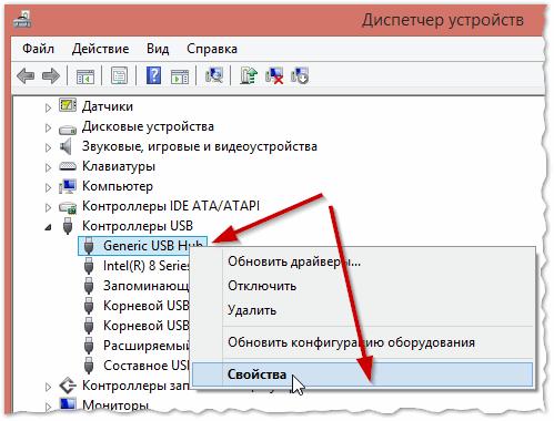 Рис. 4. Свойства контроллеров USB