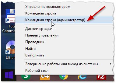 Рис. 7. Windows 8.1 - запуск командной строки с администраторскими правами