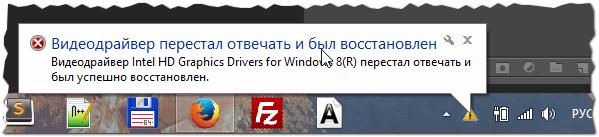 Рис. 1. Windows 8: Видеодрайвер перестал отвечать...