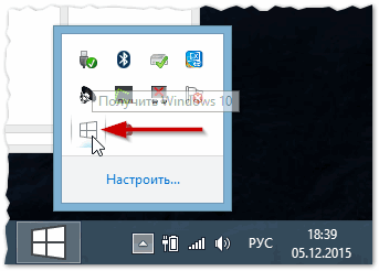 Рис. 1. Значок для запуска установки Windows 10