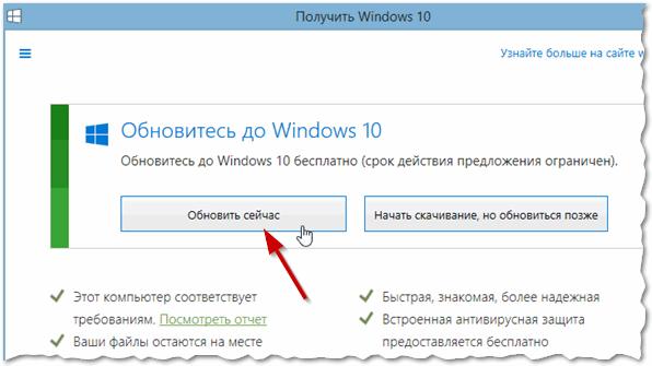 Рис. 3. Начало установки Windows 10