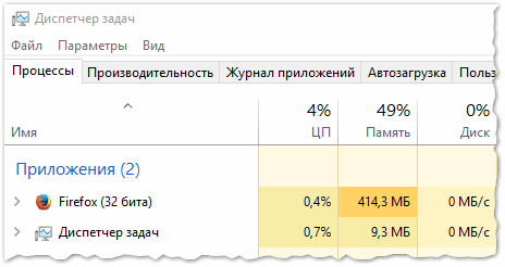 Рис. 2. Windows 10 - диспетчер задач