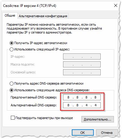 Рис. 5. DNS 8.8.8.8.8 и 8.8.4.4