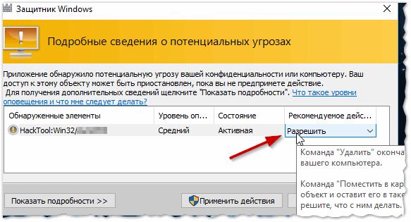 Рис. 2. Защитник Windows