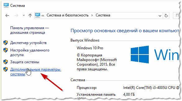 Рис. 7. Система Windows 10
