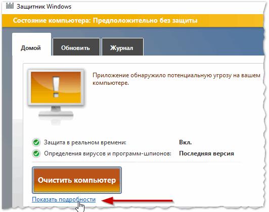 Рис. 4. Защитник Windows