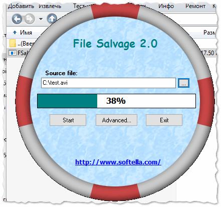 Рис. 4. FileSalv v2.0 - главное окно программы.