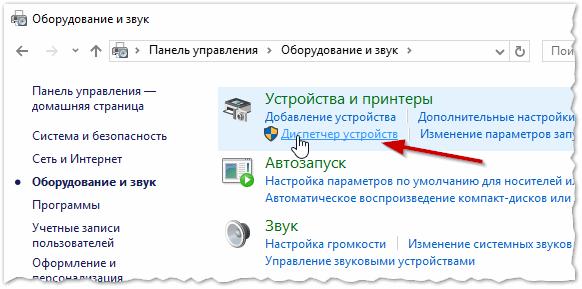 Рис. 1. Оборудование и звук (Windows 10)