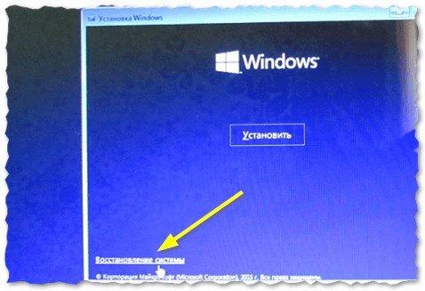 Рис. 2. Восстановление системы Windows