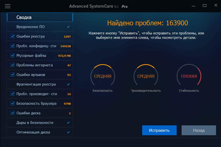Скачать ускоренье компьютера windows 7 программа на русском