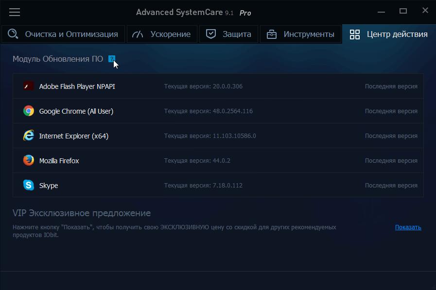 ускоритель компьютера 4.0 ключ активации скачать